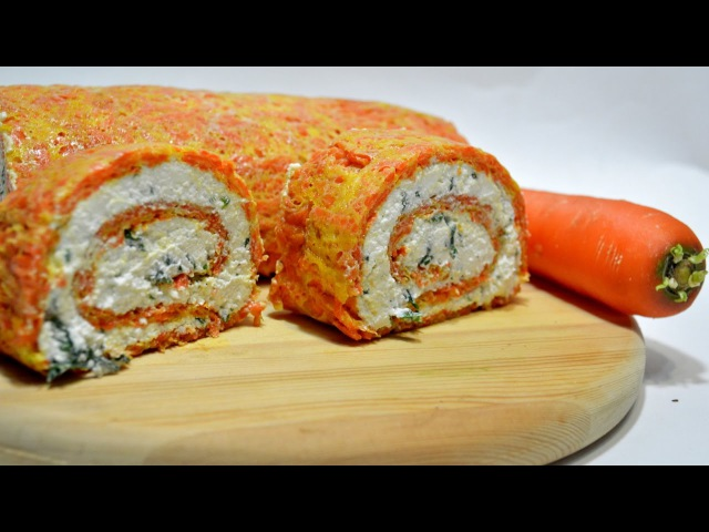 МОРКОВНЫЙ РУЛЕТ. Рецепт морковного рулета. Морковь.