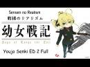 『Lyrics AMV』 Youjo Senki Ending 2 FULL - Sensen No Realism / Mako Niina