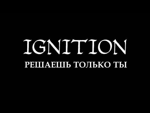 Ignition–Решаешь только ты (2017) (Heavy-metal)