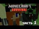 ★ Minecraft 1.12 - Выживание в minecraft с парнем 1★ (маты)