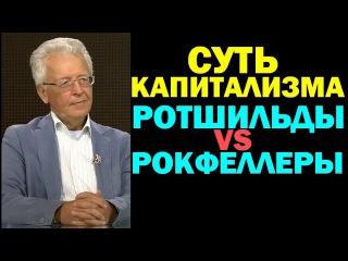 Мощное противостояние Ротшильдов и Рокфеллеров. Катасонов В.Ю 2013