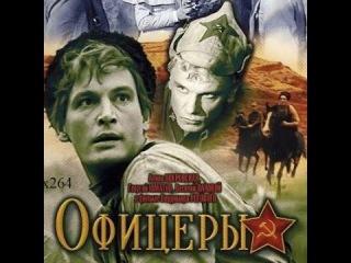 ГОСПОДА ОФИЦЕРЫ - Влад НЕЖНЫЙ
