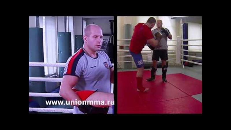 Фёдор Емельяненко - Урок 9 (Защита от Боковых ударов ногами) Fedor Emelyanenko lessons HD