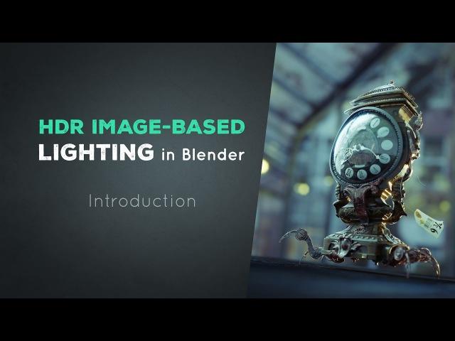 HDR Image-Based Lighting in Blender | INTRODUCTION (1/7)