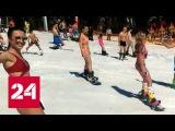 Лыжники в купальниках установили рекорд в Шерегеше