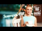 Завтрак с Викторией Дайнеко