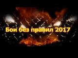 Бои без правил 2017. Bellator 170 (21.01.2017)