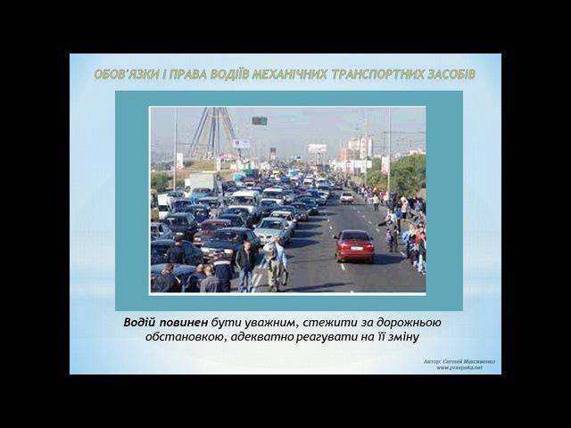 Обов'язки і права водіїв механічних транспортних засобів