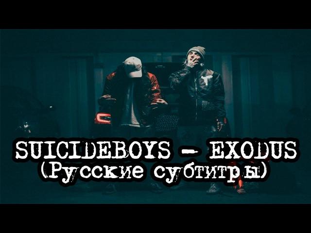 $uicideboy$ - Exodus (Русские субтитры/Перевод)