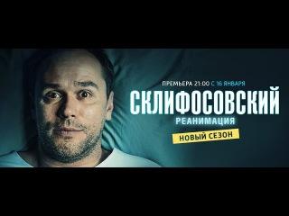 Мелодрама Склифосовский. Реанимация / Склиф / 2017 / Анонс 3-4 серии