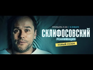 Мелодрама Склифосовский. Реанимация / Склиф / 2017 / Анонс 1-2 серии