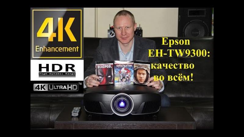 Проектор Epson EH-TW9300: доступный HI-END для настоящих ценителей кино!