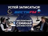 Интервью с Алексеем Широковым о финансовой грамотности. ГолдМан Кэпитал на ради...