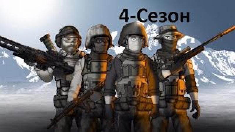 Друзья по Battlefield - 4 сезон - 1-7 серия - Battlefield Friends(без вставок рус.)(HD)