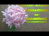 Мастер-класс хризантема из фоамирана (пластичной замши)