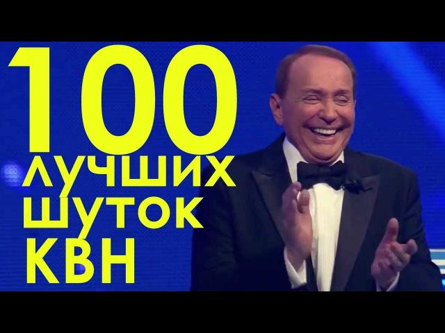 ТОП-100 шуток Высшей лиги КВН в 21 веке. Крылатые, легендарные, ушедшие в народ
