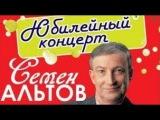 Семен Альтов Самый смешной юбилей.Юмор.