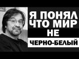 Юрий Шевчук я понял, что мир не черно-белый 04.03.2017