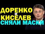 Евгений Федоров Доренко и Киселев сняли маски 23.02.2017