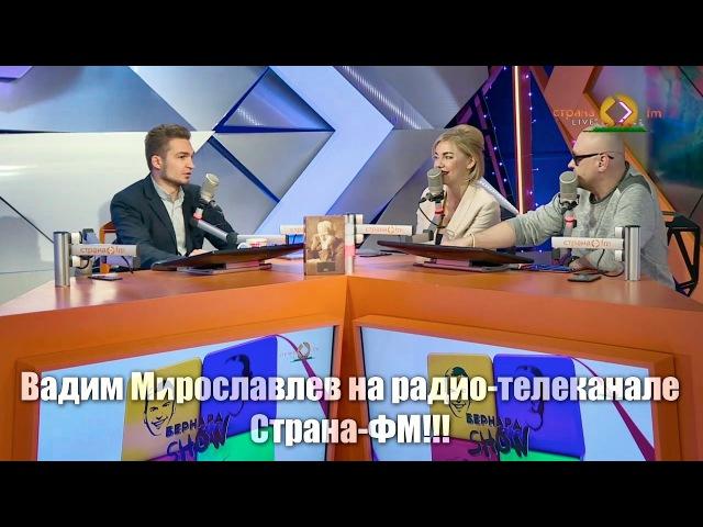 Вадим Мирославлев на радио телеканале Страна ФМ СМИ о нас