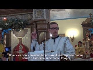 Чтение Евангелия от Матфея 4: 12-17 на жестовом языке (22 01 2017)