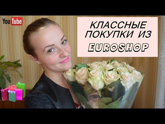 ☛ ПОКУПКИ для себя и мужа из EUROSHOP ☚