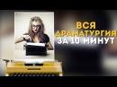 Вся драматургия за 10 минут Киношколы шарлатаны Курсы для сценаристов