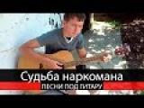 ДВОРОВЫЕ ПЕСНИ ПОД ГИТАРУ СУДЬБА НАРКОМАНА