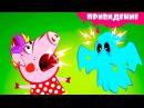 Поросенок Пеппа Домашнее Привидение свинка на русском все серии Джой и Привидение напугали Пеппу!