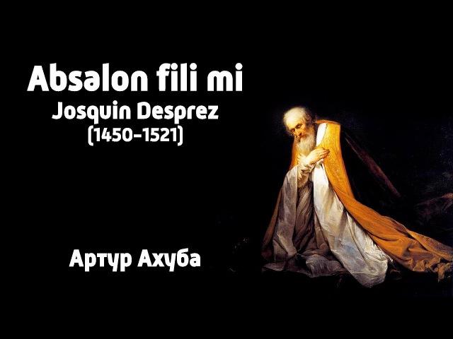 Absalon fili mi Josquin Desprez Авессалом сын мой Жоскен Депре