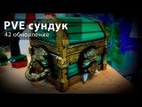 ПВЕ сундук из игры Panzar своими руками PVE box