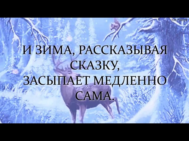 Зимняя сказка ● The Winter's Tale Russian song lullaby for children with lyrics