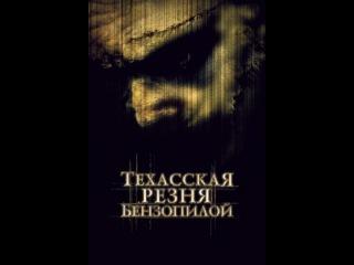 «Техасская резня бензопилой» (The Texas Chainsaw Massacre, 2003)