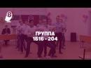 1Б16-204 Танец про студентов физмата