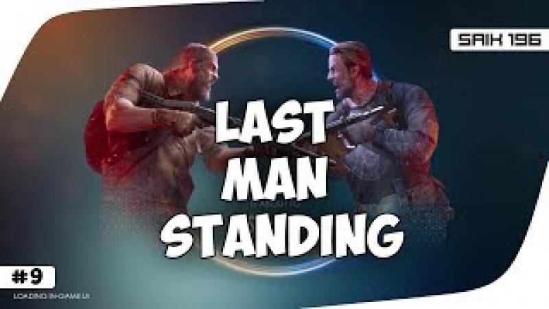 ● ● Last Man Standing ●ТОП DUO [8]