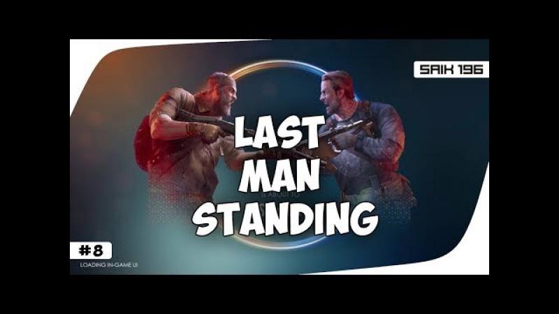 ● Last Man Standing ●ТОП DUO [8]