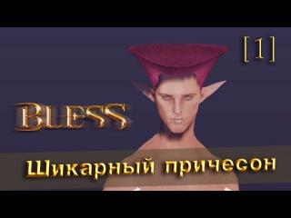 Bless [1] - Старт ОБТ - Запуск игры на слабом ПК
