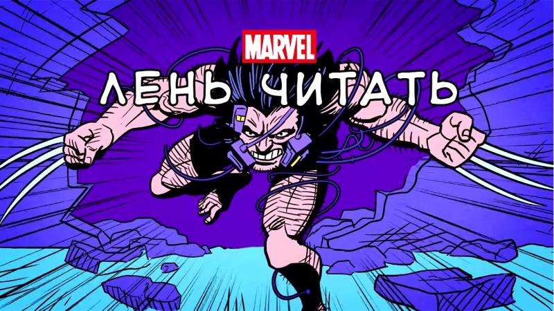 Оружие Икс за 3 минуты - Marvel: Лень читать