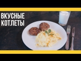 Вкусные котлеты [Якорь | Мужской канал]