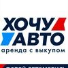 Аренда авто с выкупом в Крыму