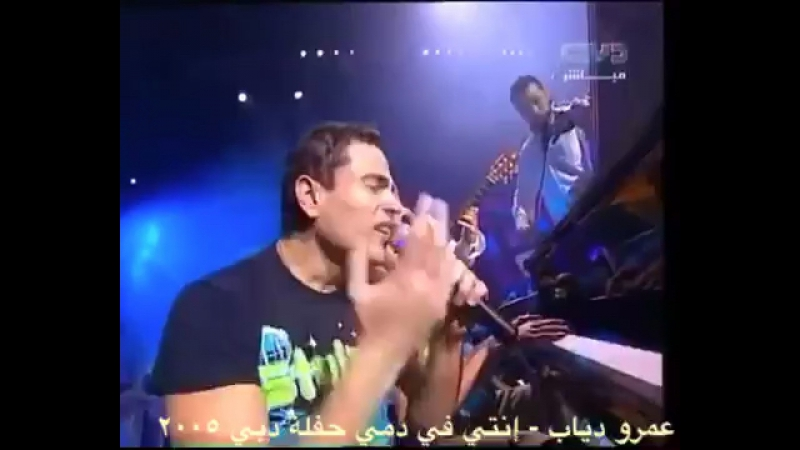 Amr Diab Performing