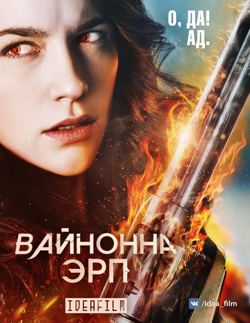 Вайнона Эрп 1-2 сезон 1-12 серия IdeaFilm | Wynonna Earp