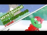 """3 серия мультфильма """"Приключения Ква-Квариков"""" - """"Неожиданное путешествие"""""""