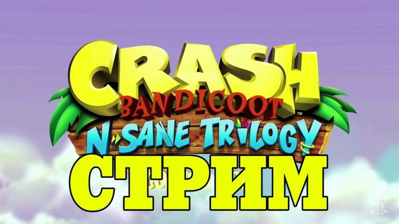 Crash Bandicoot N Sane Trilogy (Платина! Предпоследний стрим)