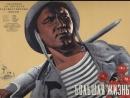 Большая жизнь (1946)