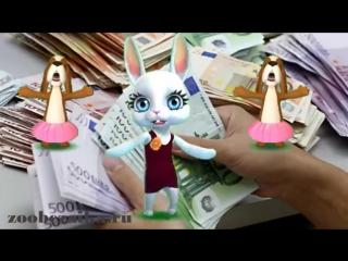 Если доллар упадет - Прикольная песня от Zoobe Муз Зайка - Подари хорошее настроение