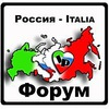 Форум Россия-Италия.com-Forum Russia-Italia.co
