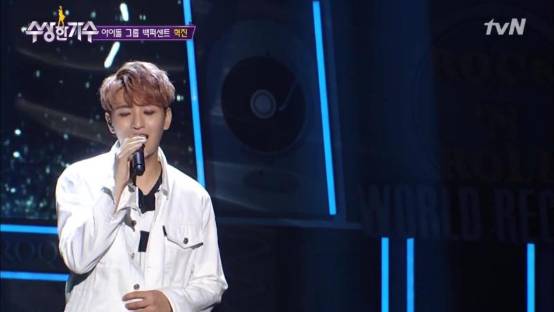 [SHOW] 170818 100% HYUKJIN - K2 ′그녀의 연인에게′ @ tvN 수상한가수 / Shadow Singer