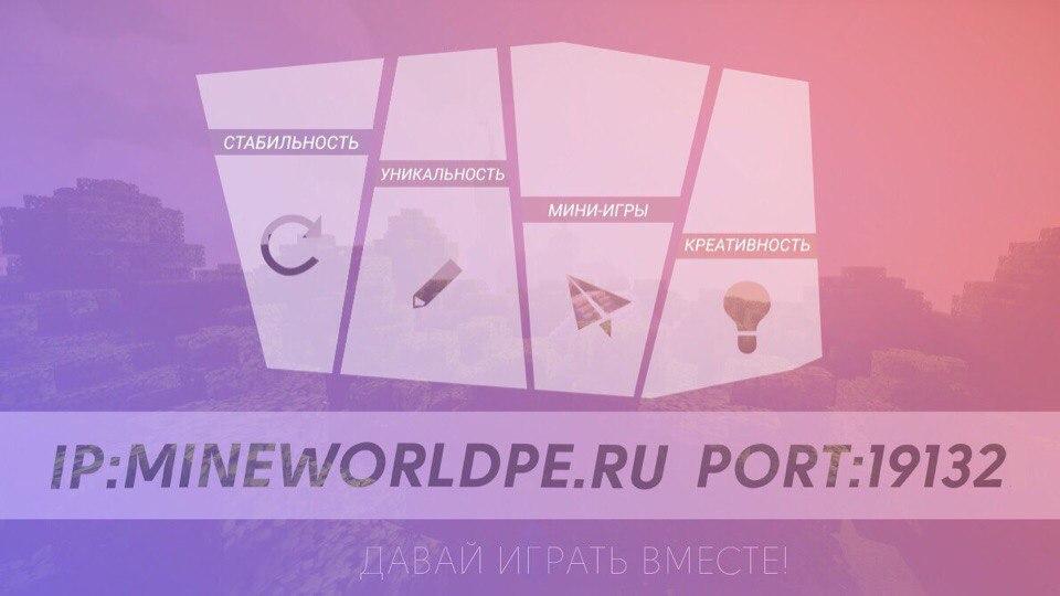 Сервер MineWorld