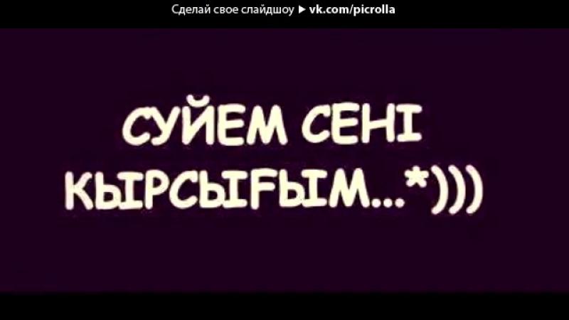 «С_моей_стены»_под_музыку_Айкын_-_Сагыны